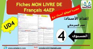 MON LIvre de français 4AEP