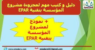 دليل و كتيب مهم لمجزوءة مشروع المؤسسة بتقنية EPAR