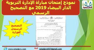 نموذج إمتحان مباراة الإدارة التربوية الدار البيضاء 2019 مع التصحيح الرسمي