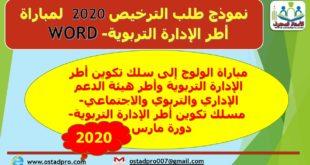نموذج طلب الترخيص 2020 لمباراة أطر الإدارة التربوية-