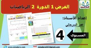 الفرض الأول الدورة الثانية الرياضيات المستوى الرابع
