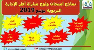 نماذج امتحان ولوج مباراة أطر الإدارة التربوية يونيو 2019 لـ 9 جهات في ملف واحد